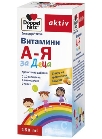 Допелхерц® актив Витамини А-Я за Деца