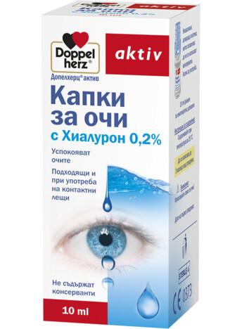 Допелхерц® актив Капки за очи с Хиалурон 0,2%