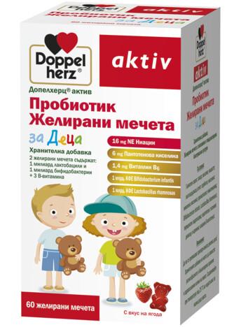Допелхерц® актив Пробиотик Желирани мечета за Деца