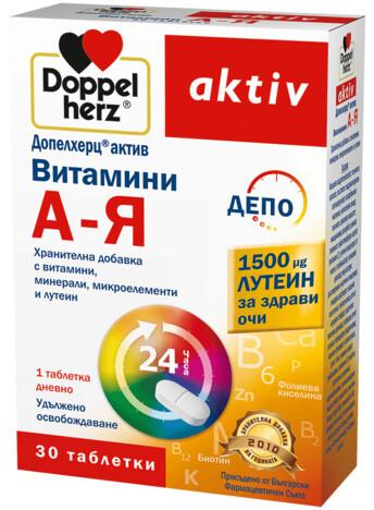 Допелхерц® актив Витамини А-Я х 30 ДЕПО таблетки