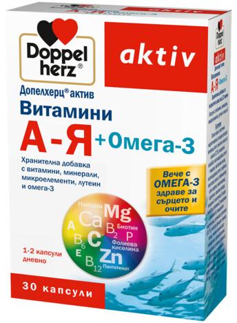 Допелхерц® актив  Витамини А-Я + Омега-3