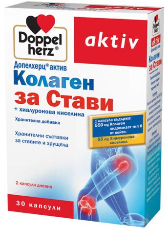 Допелхерц® актив Колаген за стави