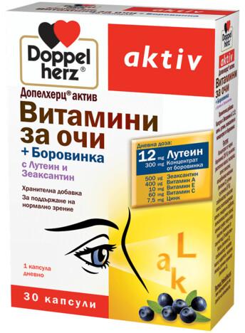 Допелхерц® актив Витамини за очи + боровинка
