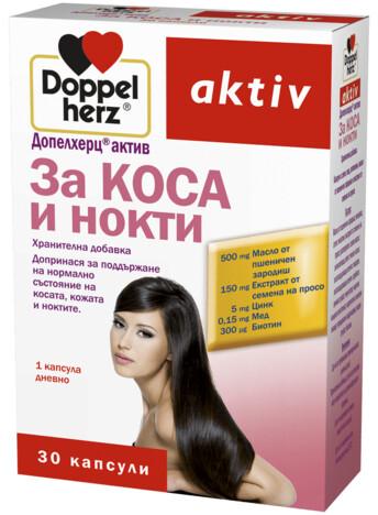 Допелхерц® актив За коса и нокти