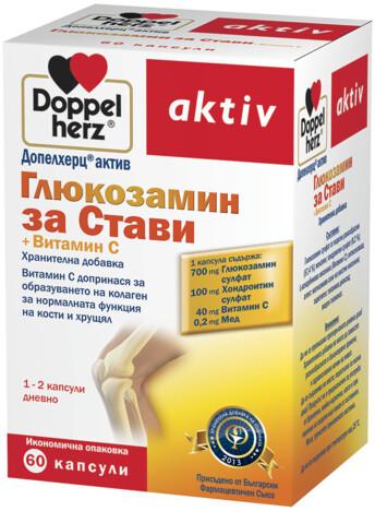 Допелхерц® актив Глюкозамин За стави + Витамин С