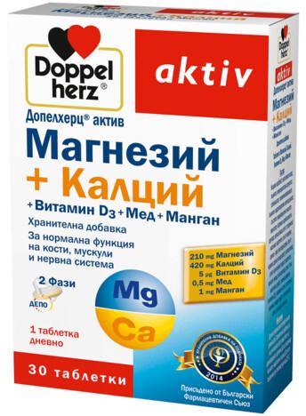 Допелхерц® актив Магнезий + Калций + Витамин D3 + Мед + Манган