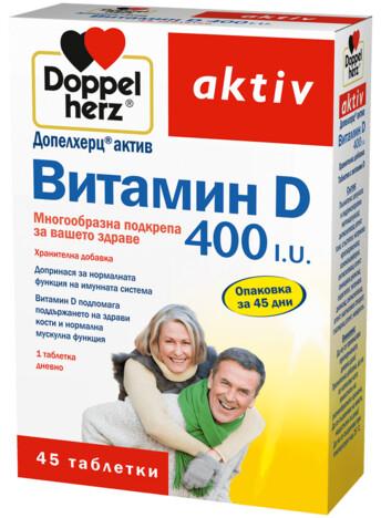 Допелхерц® актив Витамин D